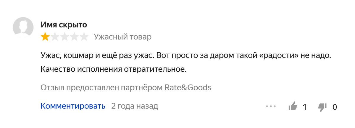 Что именно нетак скачеством — мне непонятно. Такой отзыв я тоже нестану учитывать. Источник: «Яндекс-маркет»
