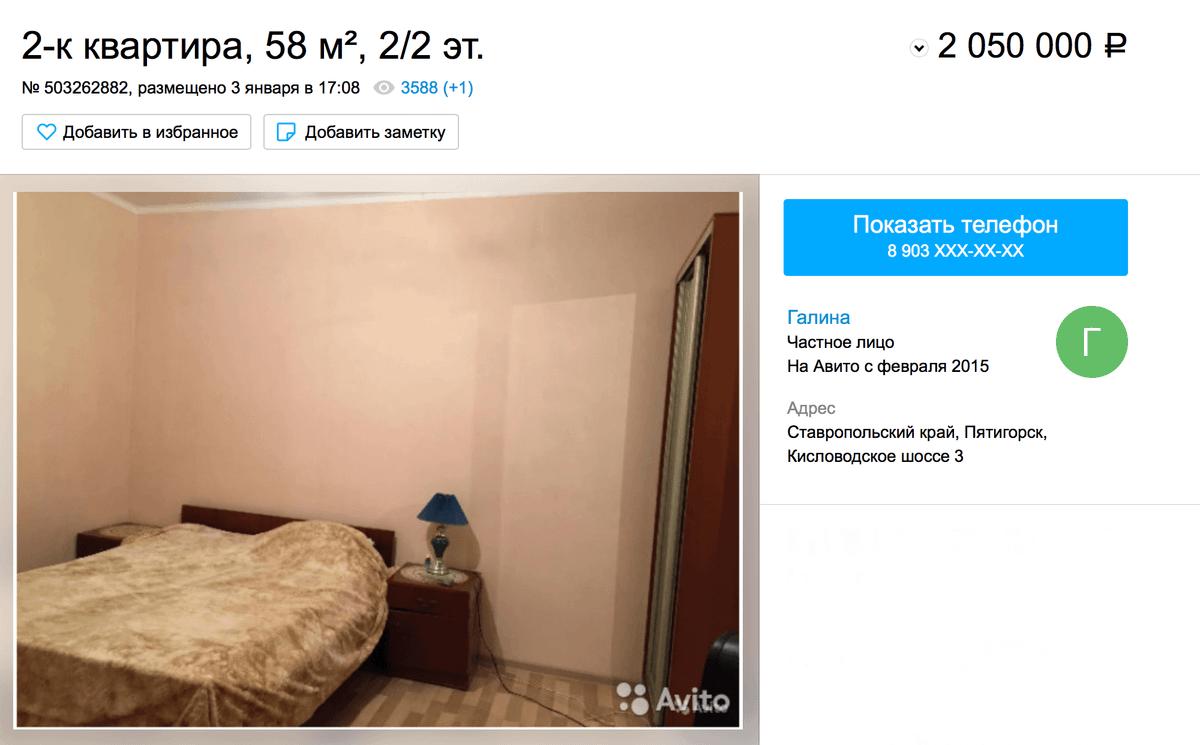 Двухкомнатные квартиры со средним ремонтом в Пятигорске стоят около 2 млн рублей