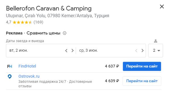 Я заметил, что цены, указанные на «Гугл-картах», завышены в несколько раз. За проживание в кемпинге «Беллерофон» мы заплатили 200 TRY (2048<span class=ruble>Р</span>), а на «Гугл-картах» была указана цена&nbsp;4637<span class=ruble>Р</span>