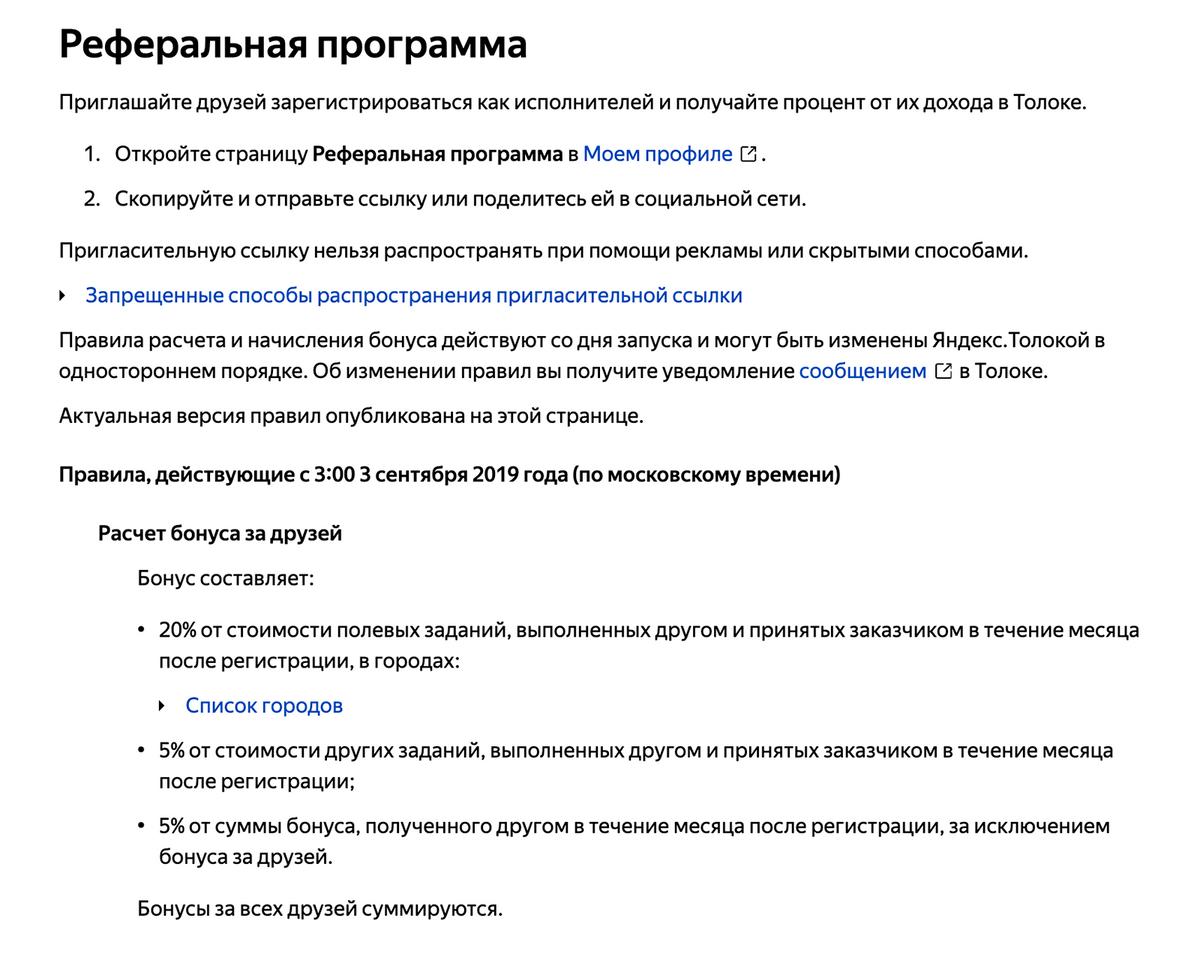 Реферальная программа «Яндекс-толоки». Размер бонуса зависит от города друга