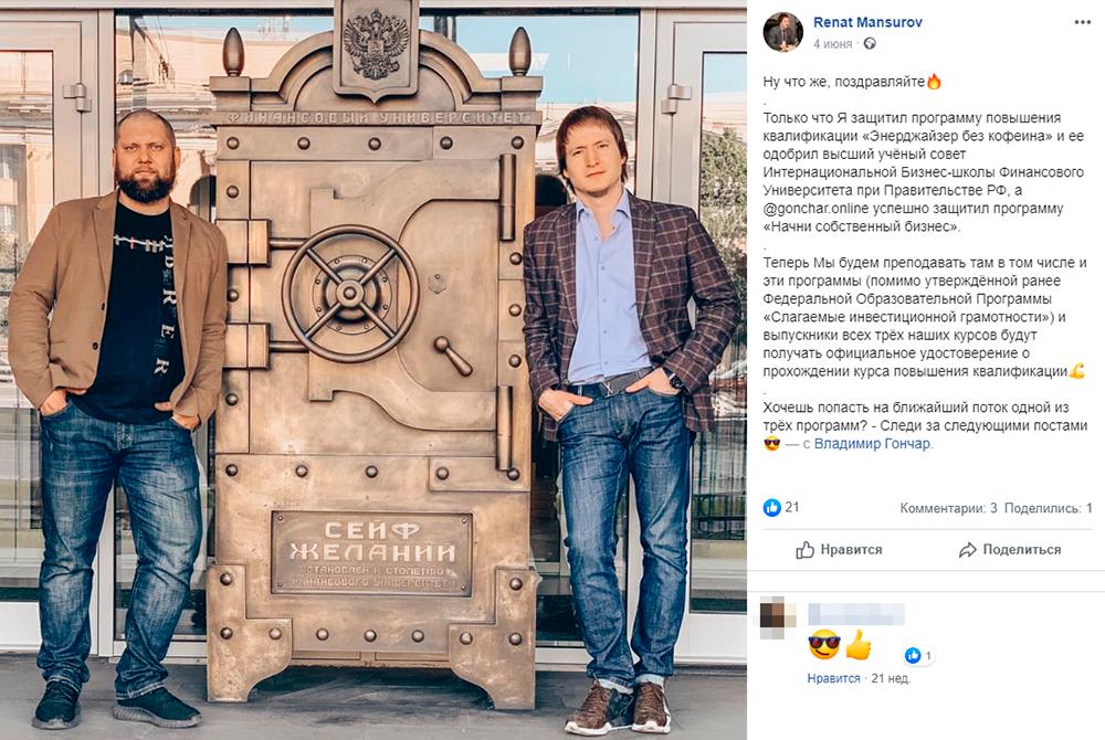 Судя по этому сообщению в Фейсбуке, один из новых проектов Мансурова — обучение бизнесу