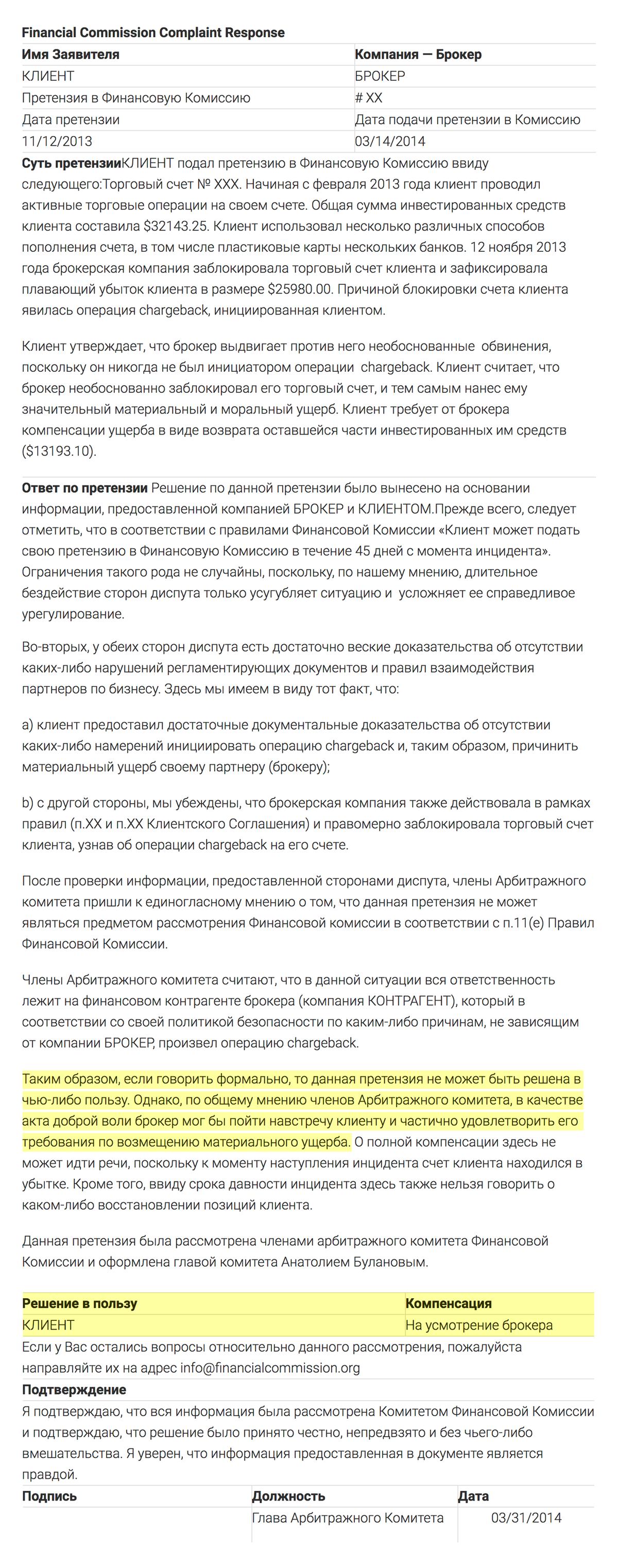 Ответ комиссии «Финаком»: никто не виноват, брокер не обязан возвращать деньги