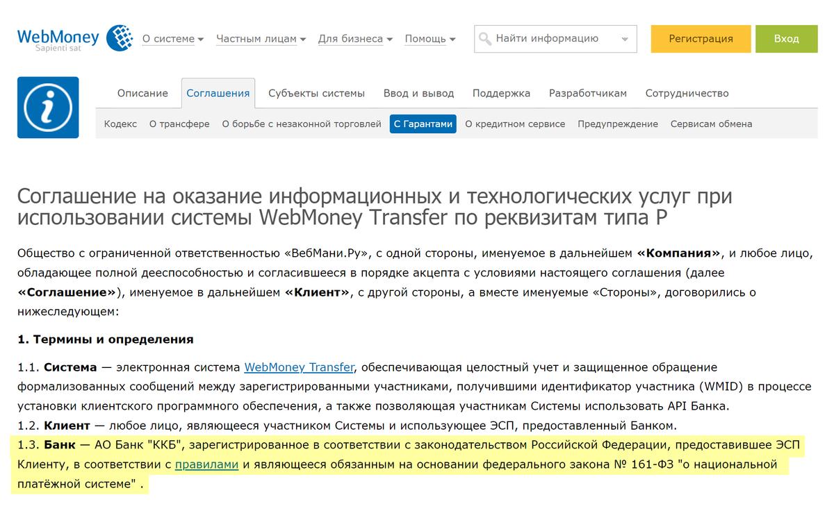 В системе WebMoney работу российских кошельков обеспечивает банк «ККБ»