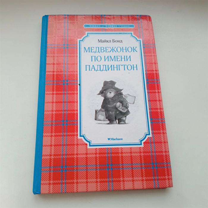 Это издание про медвежонка легкое, не занимает много места в дорожной сумке, а главное — оказалось простым и интересным