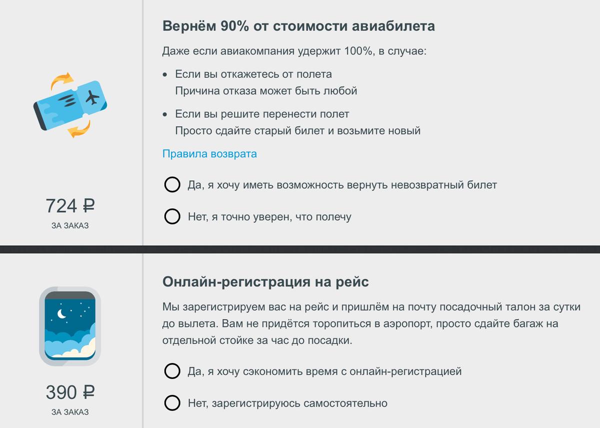 Некоторые дополнительные опции «Уантутрипа». С полным пакетом опций билет может подорожать в два раза