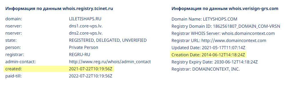 Я проверил сайты с помощью сервиса Whois. Настоящий работает семь лет, а поддельный создали шесть дней назад. Заодно обнаружил другие клоны: rletishops.ru и xsletishops.ru