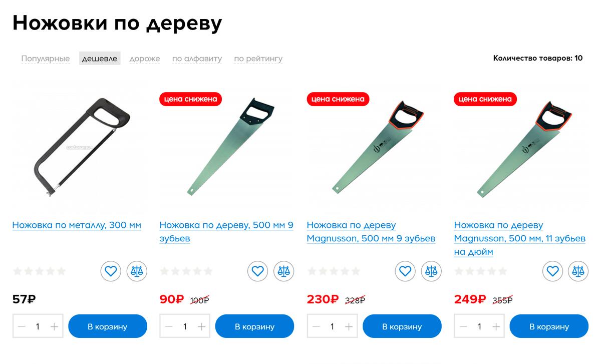 Самая дешевая ножовка по дереву стоит от 90<span class=ruble>Р</span>. Источник: «Касторама»