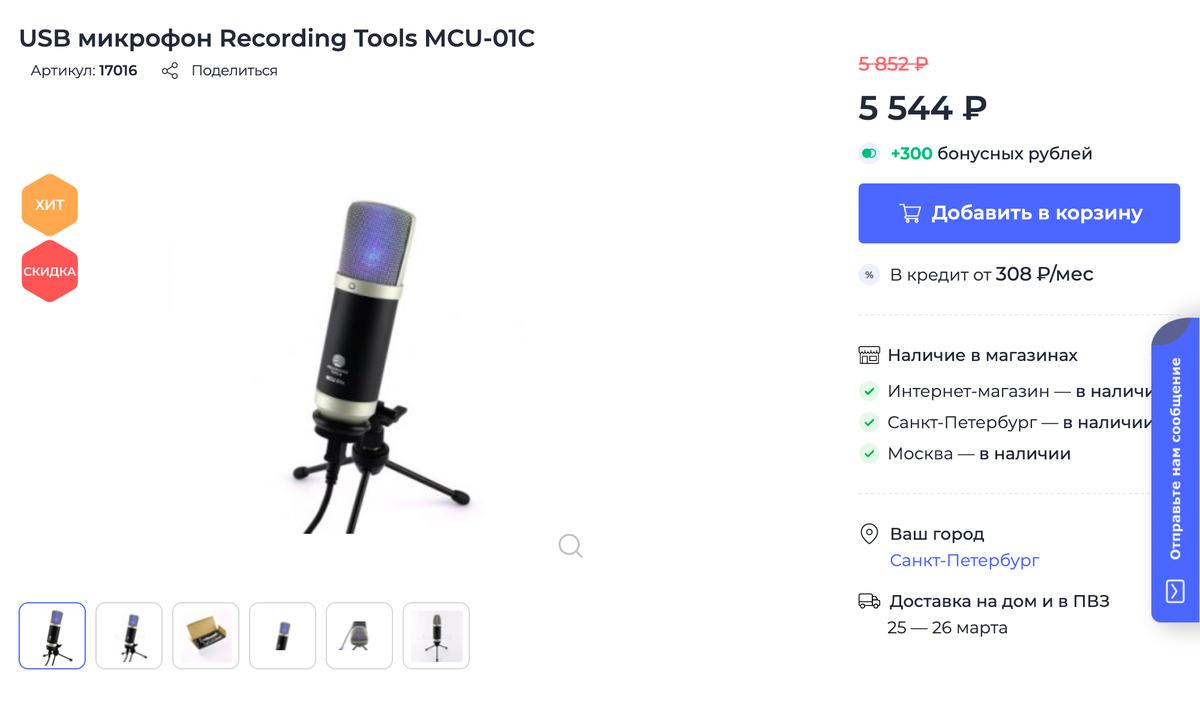 USB-микрофон Recording Tools