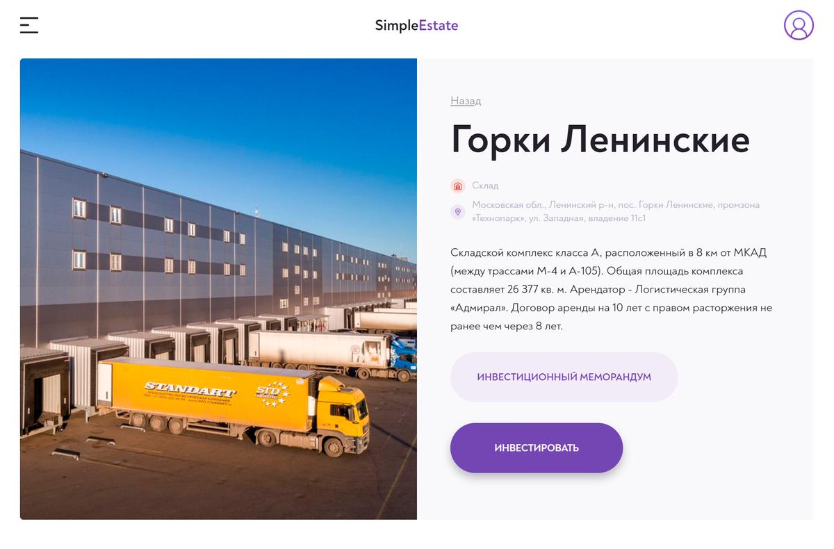 В описании склада в поселке Горки Московской области указано, что у объекта уже есть арендатор с подписанным договором аренды на 10лет. Если это действительно так, инвестировать в этот склад сравнительно безопасно