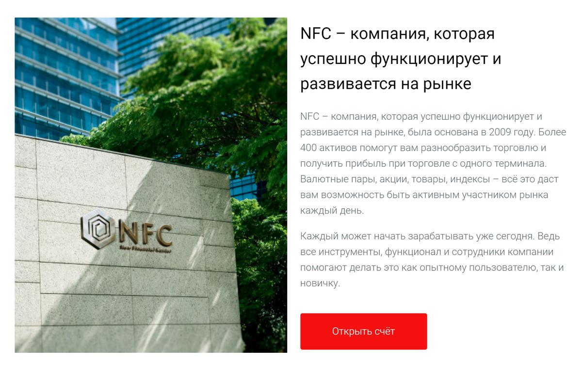 New Financial Center заявляет, что работает с2009года