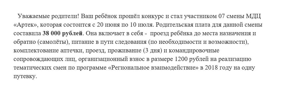 Путевка была бесплатной, но за проезд и сопровождение детей к лагерю пришлось заплатить 38 000 рублей