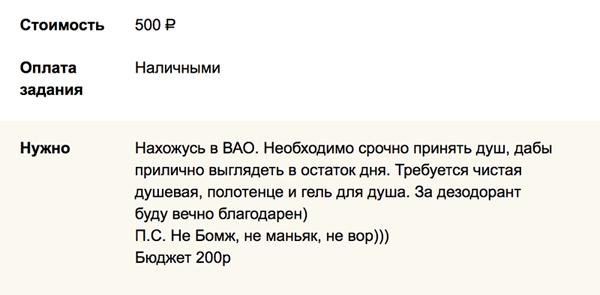 Нам не удалось выяснить, сколько все-таки предлагает автор этого объявления — 500 или 200<span class=ruble>Р</span>