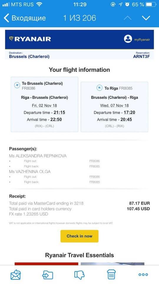 Билеты Рига — Шарлеруа — Рига на двоих обошлись нам в 87€ (6351<span class=ruble>Р</span>). Это дешевле, чем&nbsp;один билет в Брюссель из Петербурга
