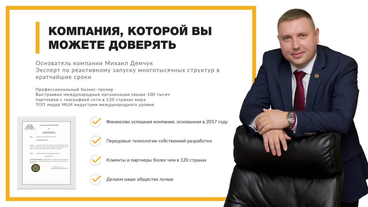 На сайте Dreamtowards основатель компании назван Михаилом Демчуком и представлен как «эксперт по реактивному запуску многотысячных структур в кратчайшие сроки»