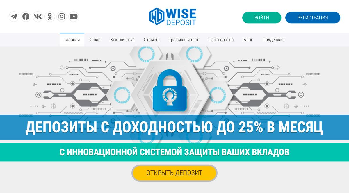 Напервом экране сайта проект пишет одоходности до25%вмесяц, чтотоже очень много. Нопотом выясняется, чтоэтотолько длядемодепозита, адляпостоянных клиентов доходность внесколько развыше