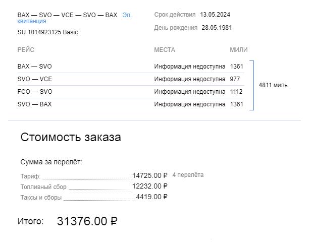 Мой билет с составным маршрутом: Барнаул — Москва — Венеция — Рим — Москва — Барнаул