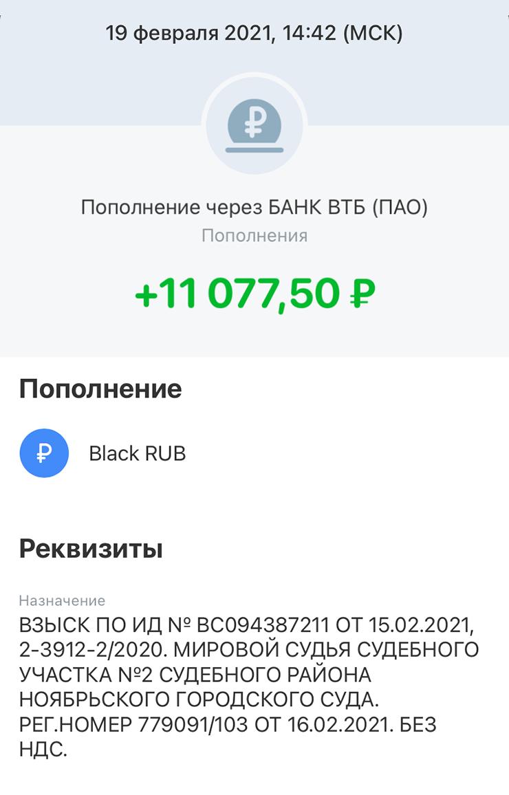 Деньги за билеты до Москвы ФПК мне уже вернула. Теперь я наконец получил компенсацию за обратный авиабилет, моральный вред и то, что компания не захотела решить вопрос безсуда