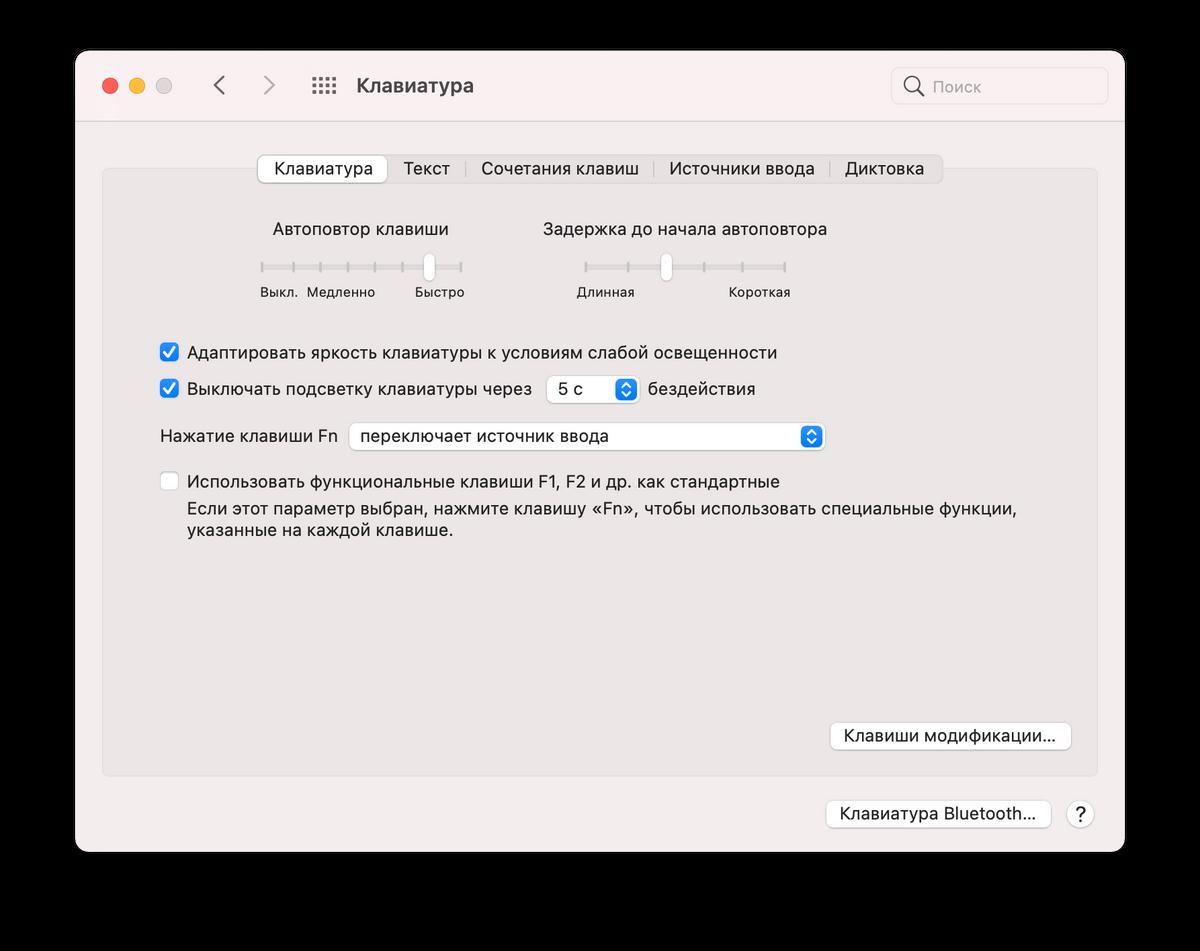 Тамже можно назначить другие функции дляэтой клавиши — отображать панель выбора эмодзи илиначать диктовку текста