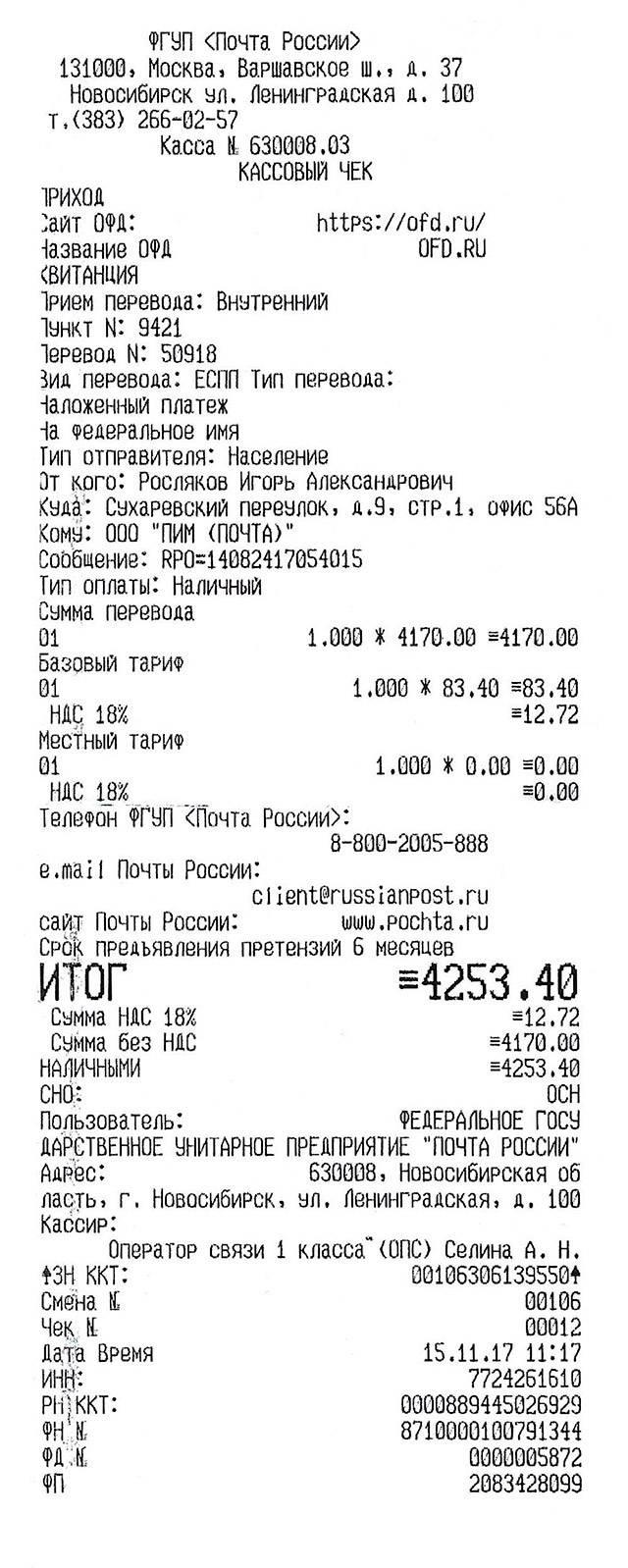Чек Почты России, который я получил, когда расплачивался за посылку. Вместе с услугами почты кроссовки обошлись в 4253,40<span class=ruble>Р</span>