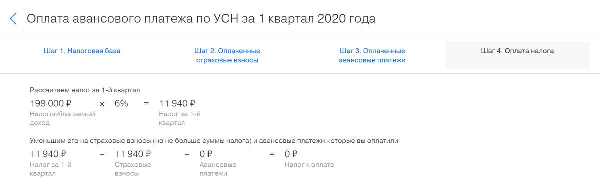 Например, за первое полугодие я должен уплатить 11&nbsp;940&nbsp;<span class=ruble>Р</span> налога, но&nbsp;до&nbsp;1&nbsp;июля я заплатил ровно эту сумму в&nbsp;виде обязательных страховых взносов — теперь налог равен нулю