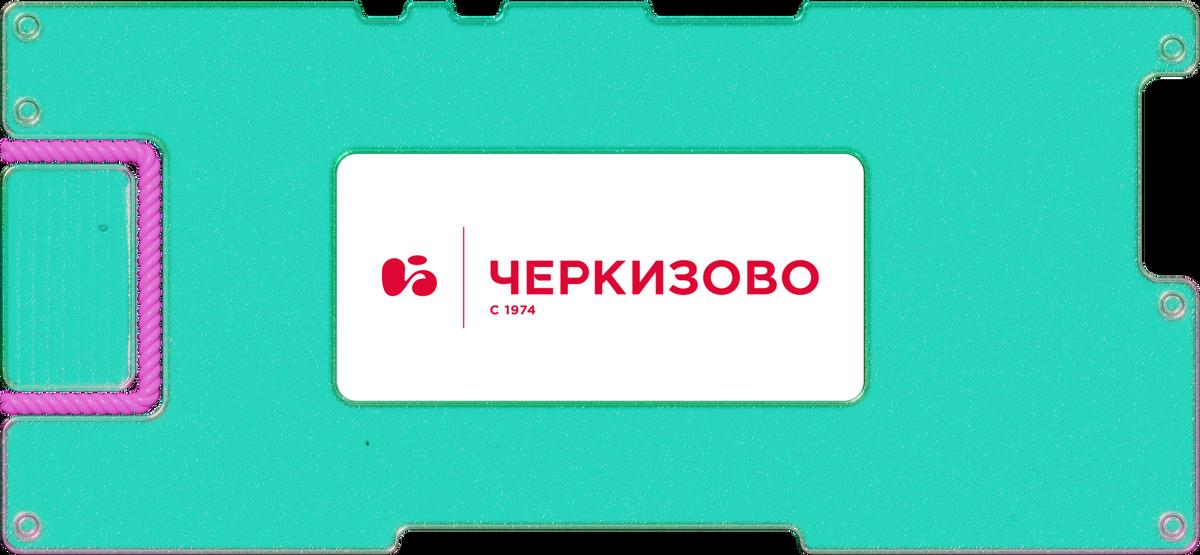 Первое полугодие для«Черкизово»: мясо дорожает и этославно