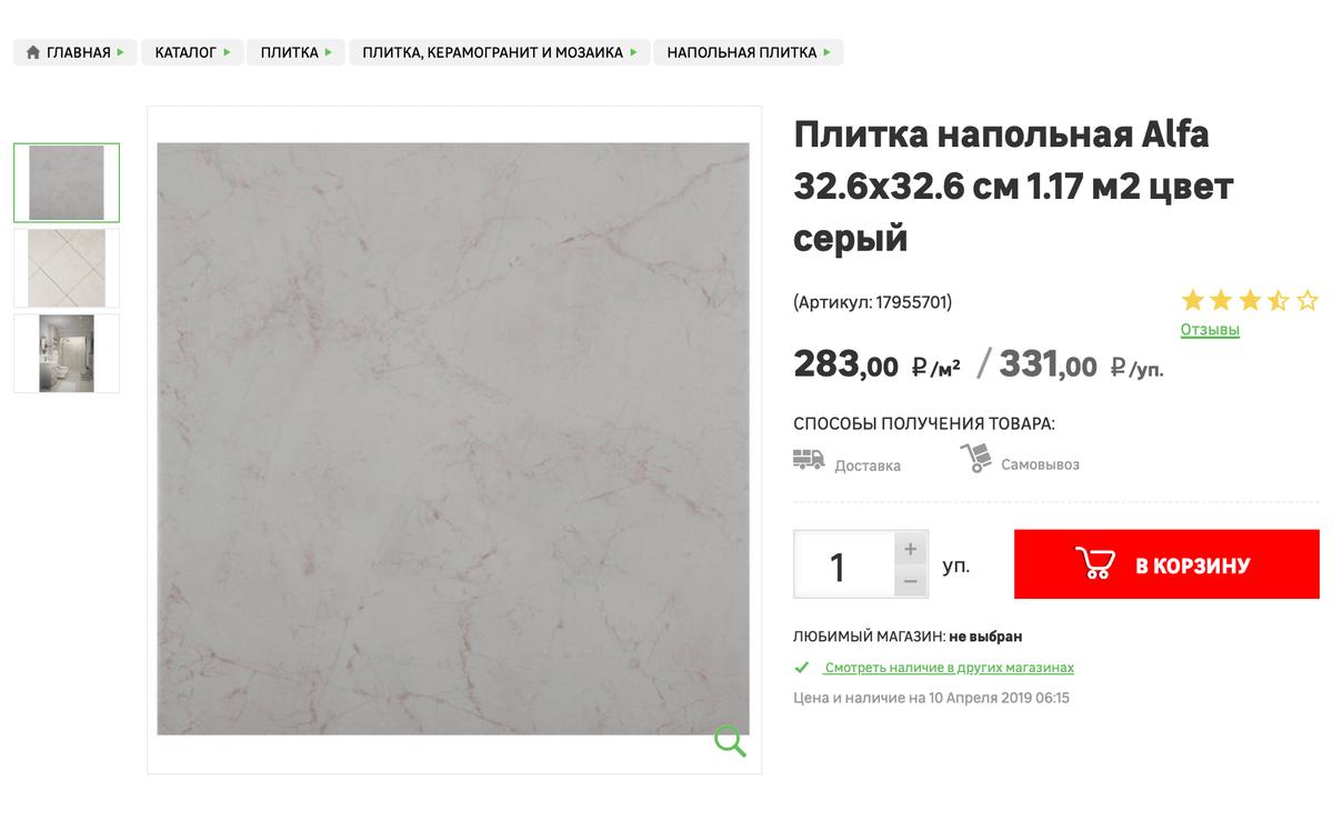 Стоимость 1 м² плитки начинается от 283<span class=ruble>Р</span>