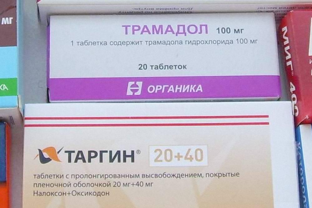 Трамадол — психотропный опиоидный анальгетик, но это еще относительно легкий препарат. Его продают в аптеках. Таргин мощнее. На трамадол любой терапевт относительно легко пишет рецепт, таргин получить сложнее
