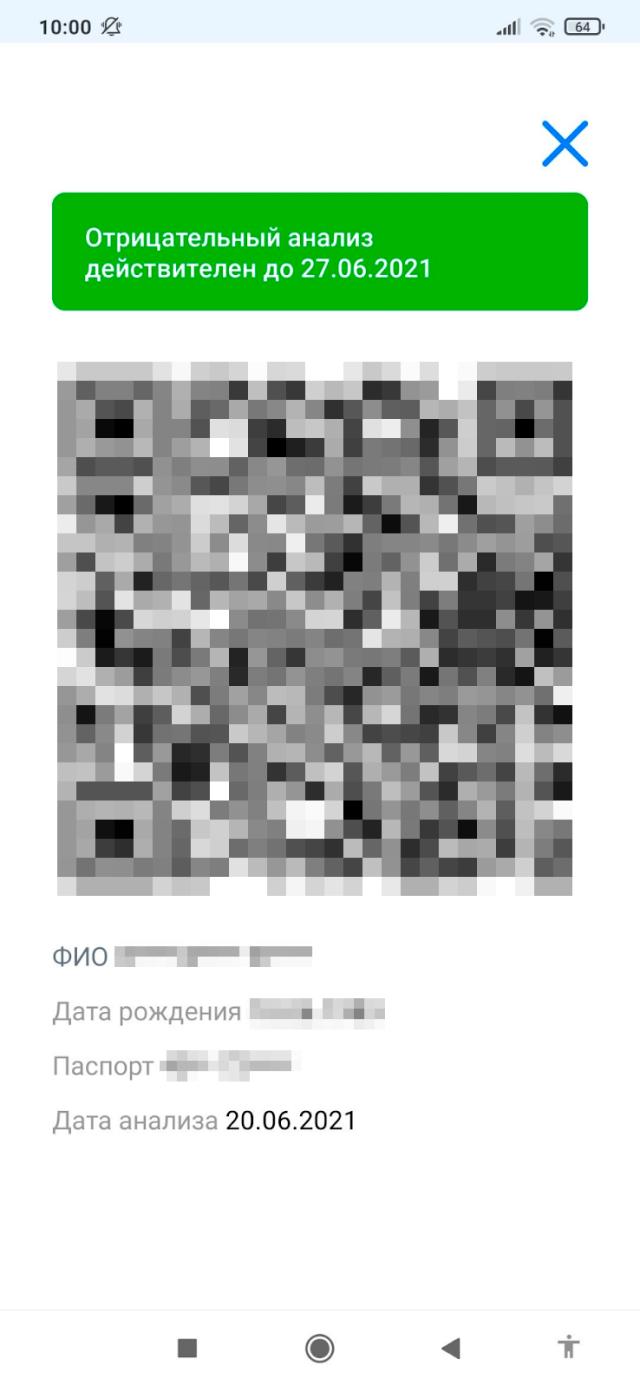 QR-код после отрицательного ПЦР-теста тоже выдают уже сейчас, но пока он действует дольше чем 3 дня — в моем случае целую неделю
