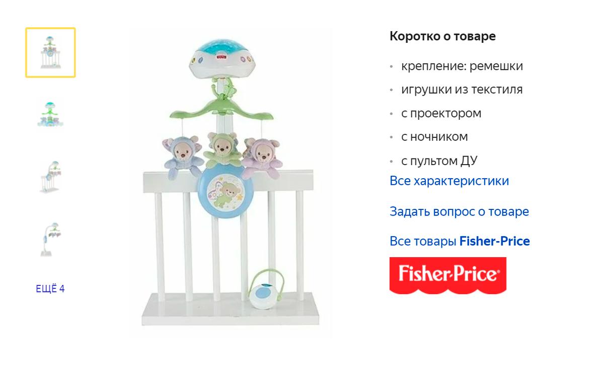 В этом мобиле были крутящиеся игрушки, много мелодий и режим звездного неба. Но наш сын их не оценил. Источник: «Яндекс-маркет»
