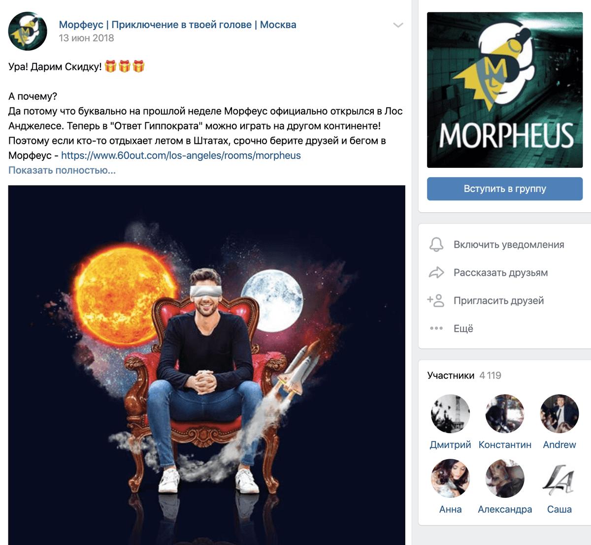 На странице во Вконтакте публиковали фотографии игроков и новости проекта. За три года набрали 4000подписчиков