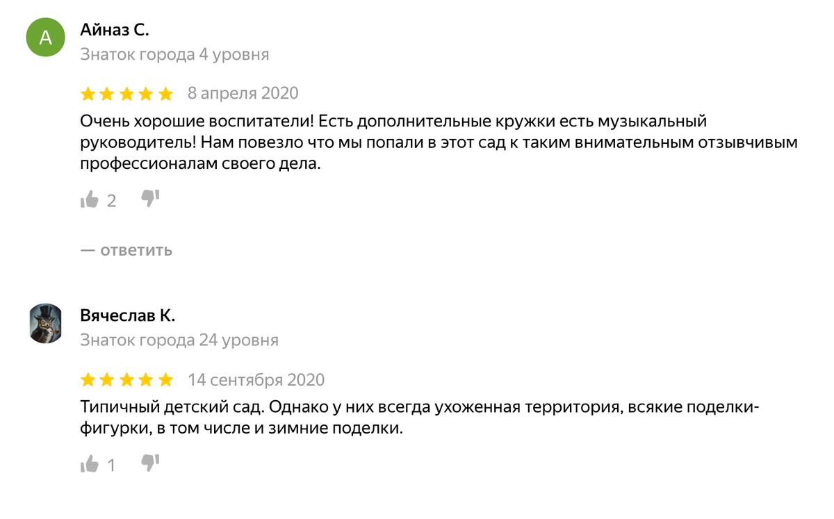 А вот какие отзывы об этом садике в интернете