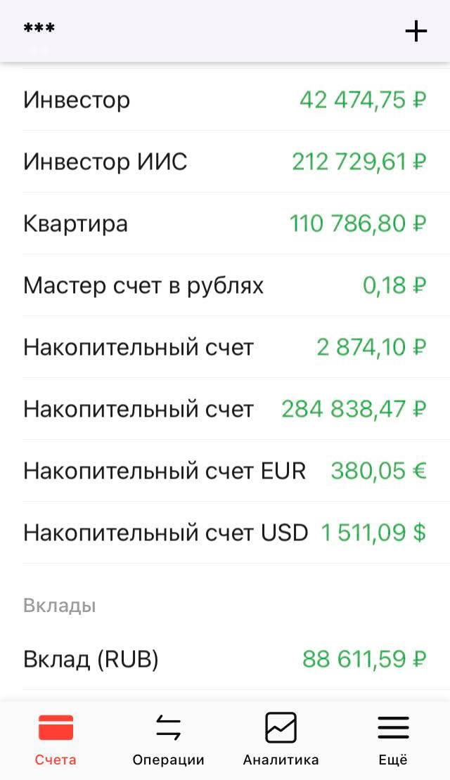 Сейчас мои накопления выглядят так, но к концу 2021года планирую суммарно иметь на счетах 1,5млн рублей
