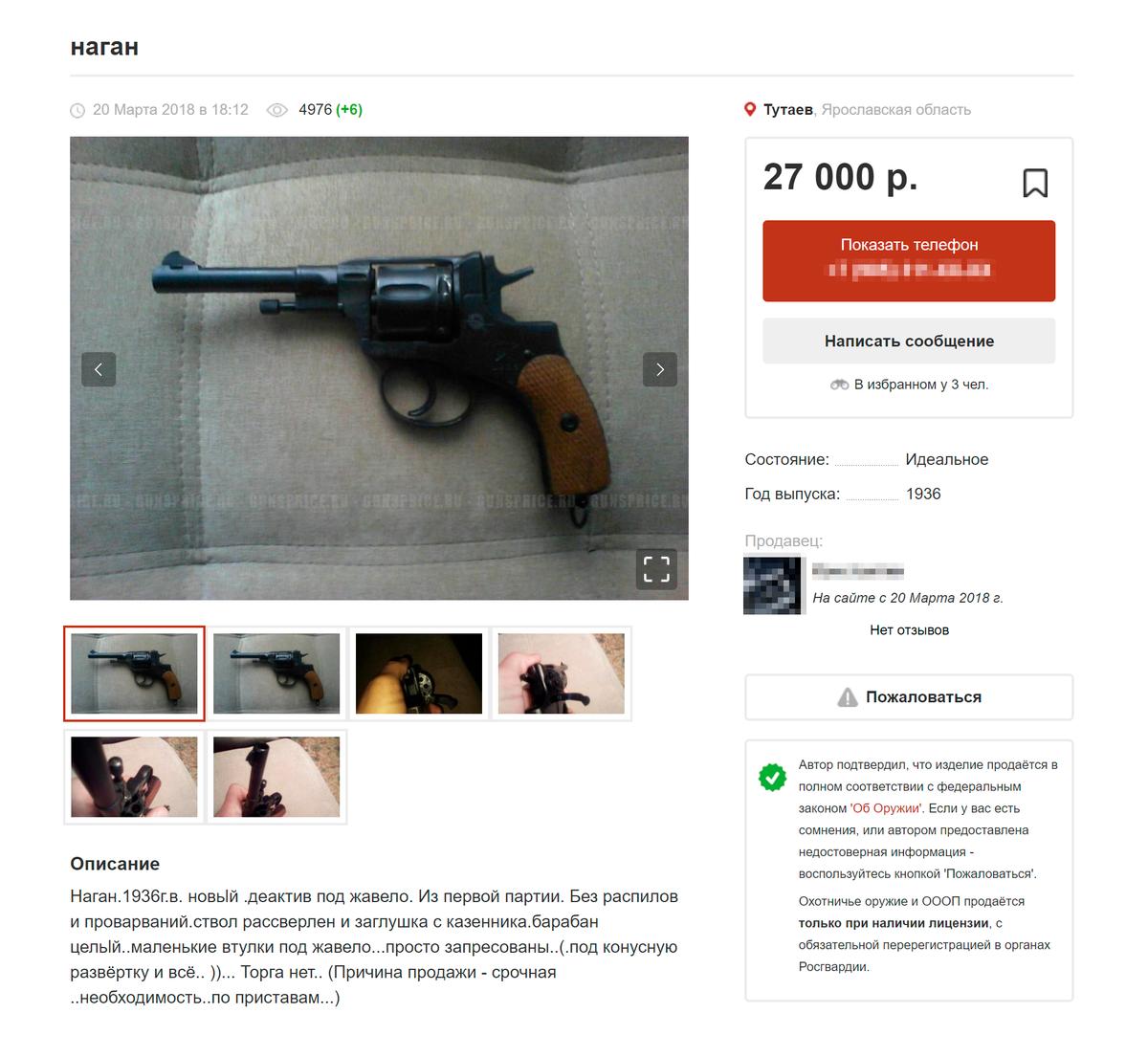 Сигнальный револьвер системы Нагана 1936&nbsp;года выпуска, переделанный под&nbsp;стрельбу охотничьими капсюлями. Цена — 27 000&nbsp;<span class=ruble>Р</span>
