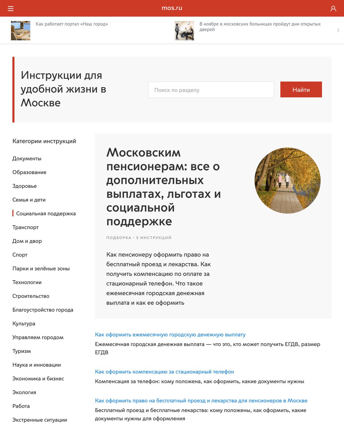 Московские пенсионеры могут найти информацию на сайте мэра