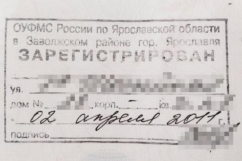 Так выглядела прописка в моем паспорте