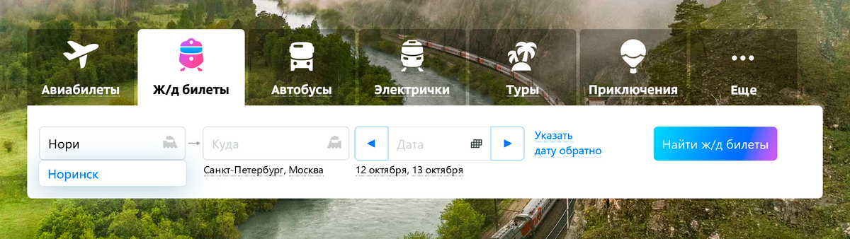 Сайт «Туту-ру» пишет, что не знает такого города
