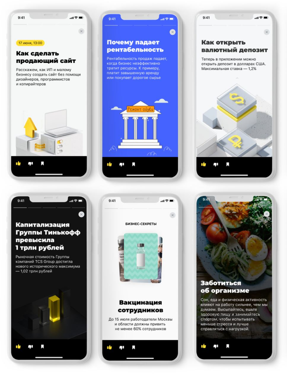 Примеры сторис в мобильном приложении длябизнеса