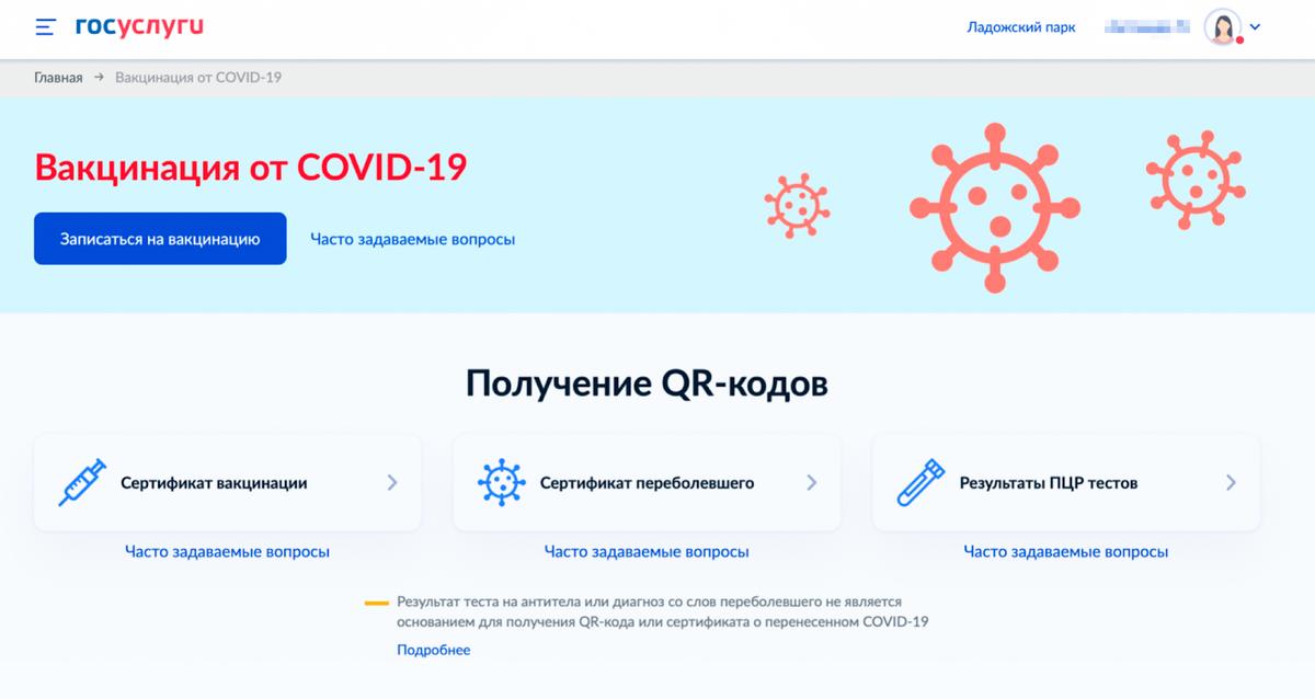 Чтобы получить справку о том, что вы переболели коронавирусом, на вкладке «все сервисы по коронавирусу» выберите выберите сертификат переболевшего