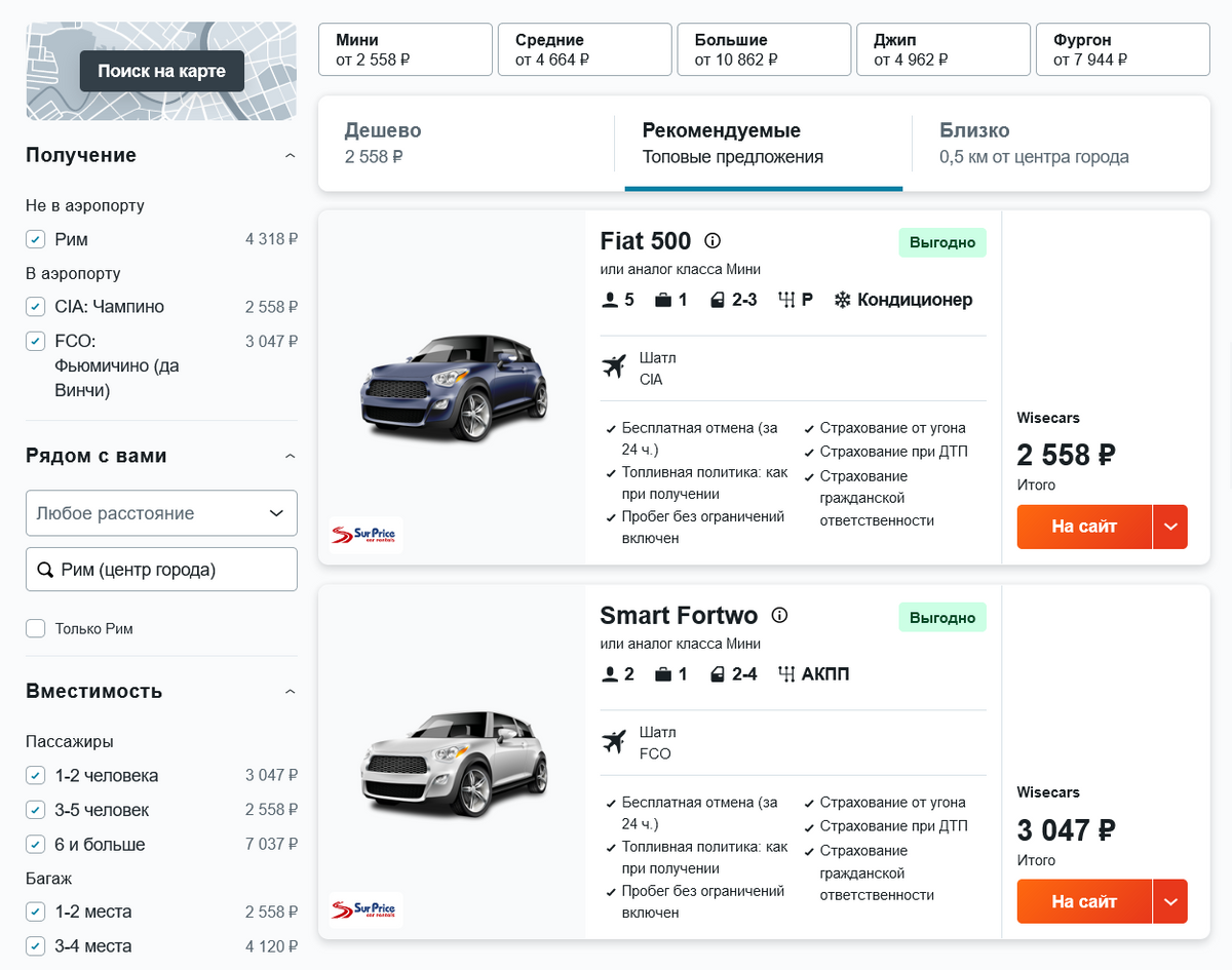 Классическая аренда на сутки стоит от 2551<span class=ruble>Р</span>. Но цена зависит от того, какой вы выберете автомобиль, сколько человек будет ездить в машине и будет&nbsp;ли у вас багаж. Источник: Kayak