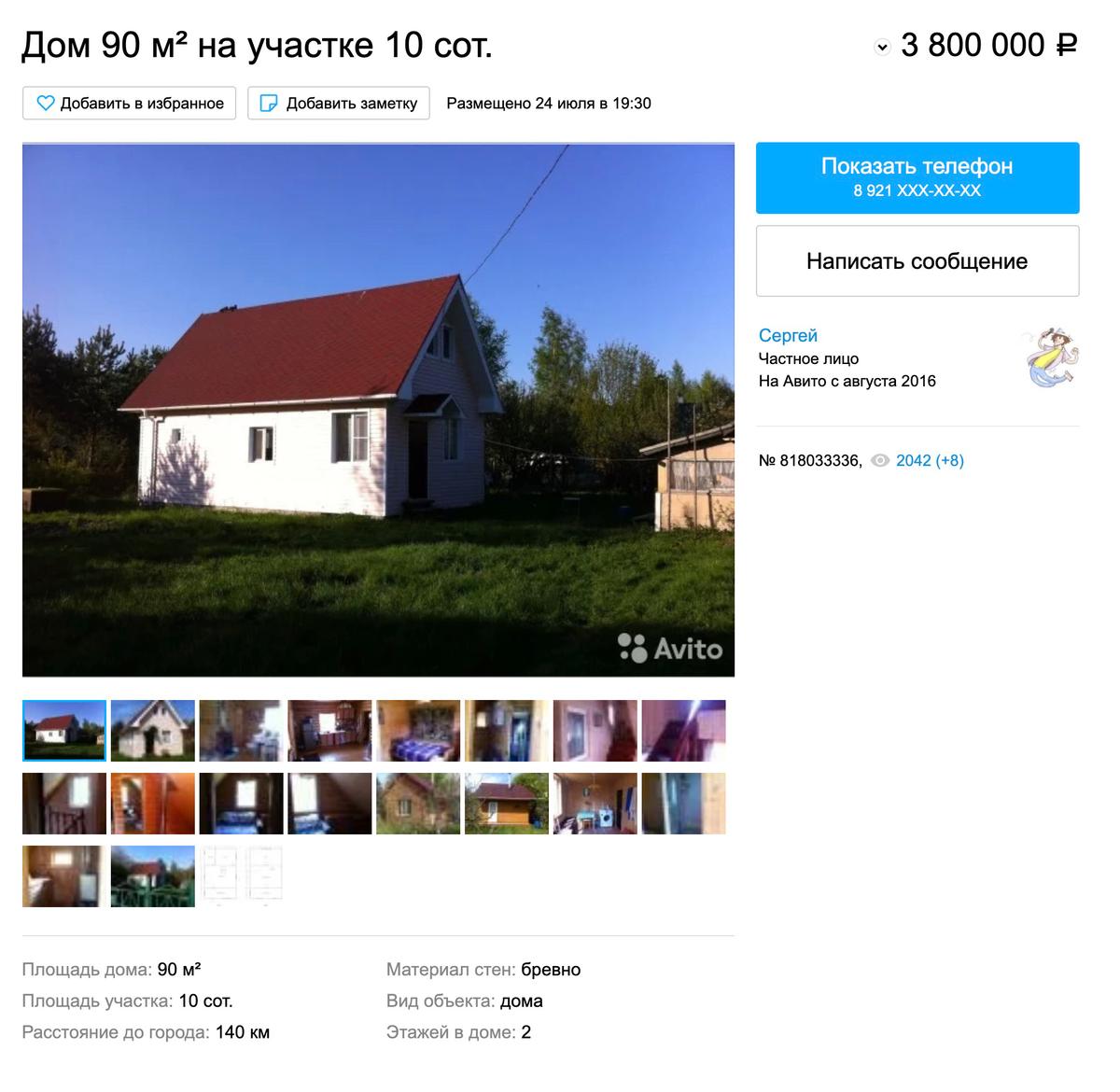 Второй — 3,8 млн рублей. Дома находятся в одном и том же поселке