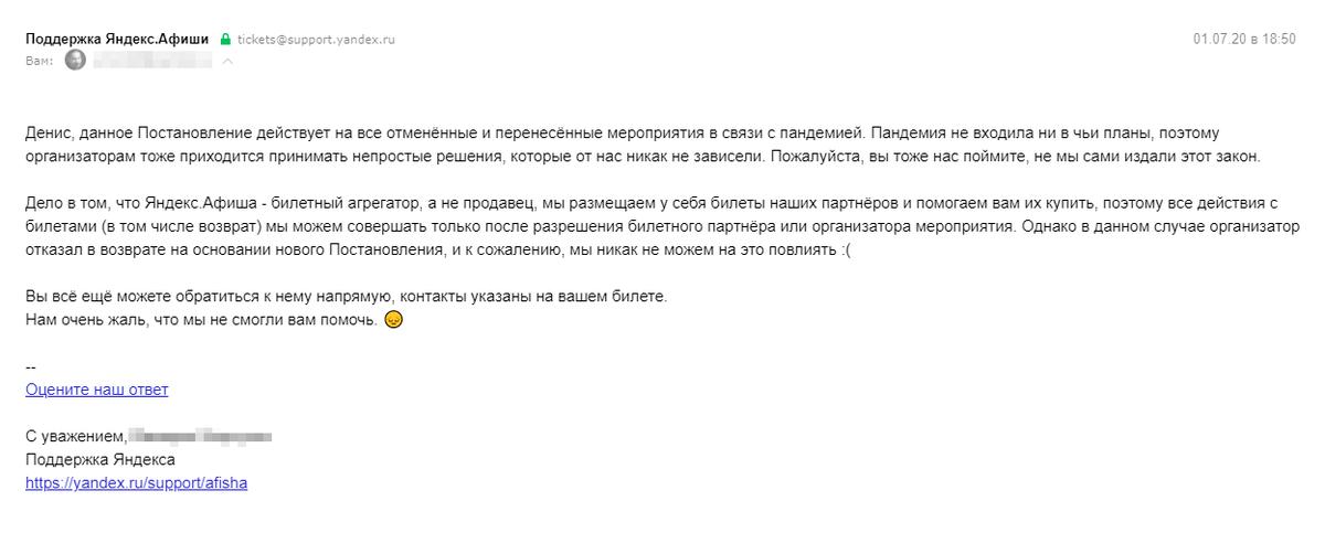 «Яндекс-афиша» перенесла всю ответственность на организаторов концерта: именно они отказались вернуть деньги за ненужный билет