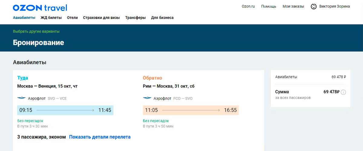 А на «Озон-тревел» на 19 019<span class=ruble>Р</span> дешевле — в 69 478<span class=ruble>Р</span>