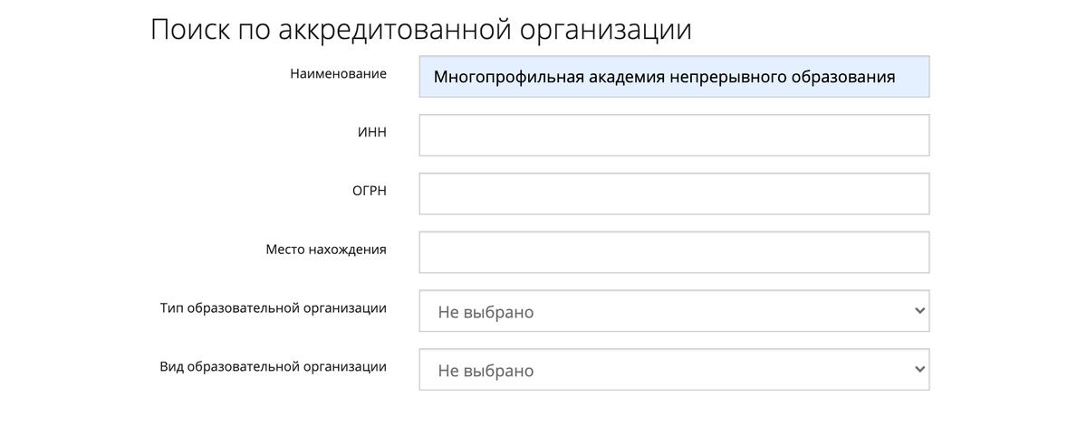 В реестре Рособрнадзора есть удобная форма поиска. Можно ввести полное название школы и увидеть, аккредитована она или нет. Источник: «Рособрнадзор»