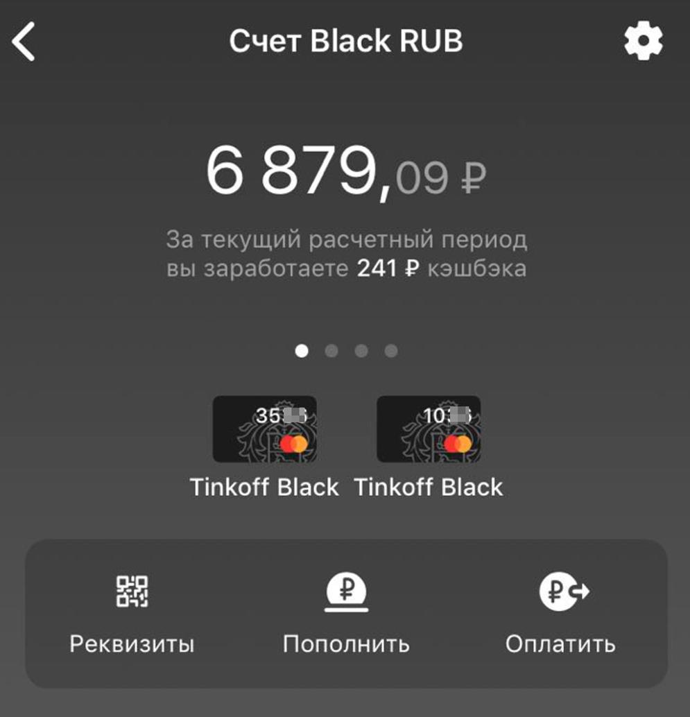 В приложении Тинькофф-банка ссылка на реквизиты есть на главной странице