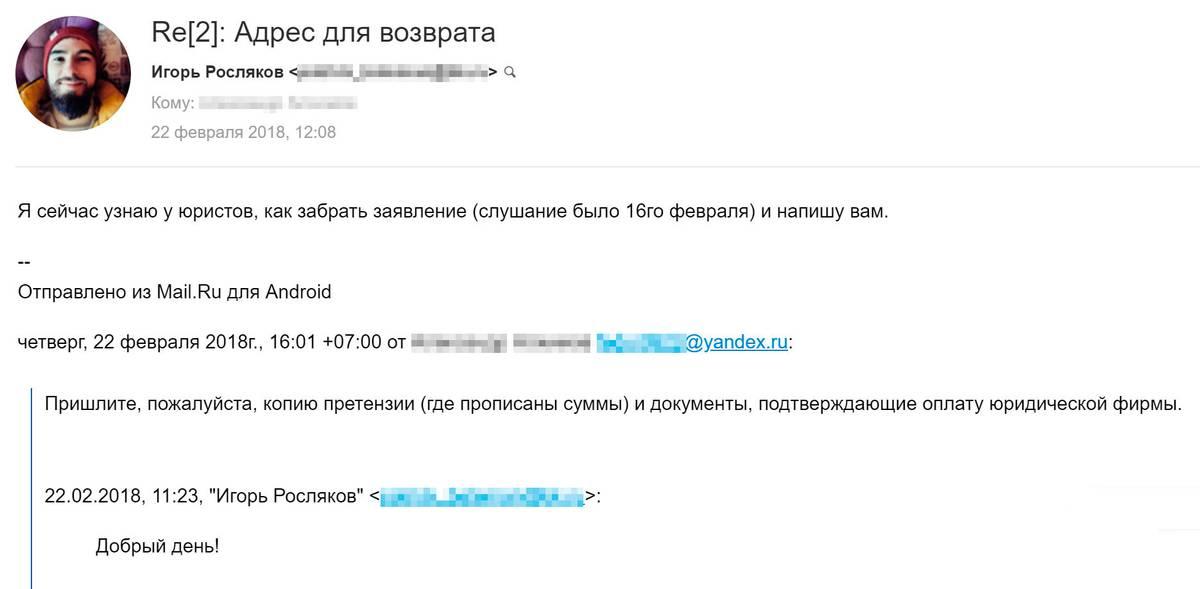 По электронной почте магазина тоже ничего не понятно — обычный адрес на «Яндекс-почте»