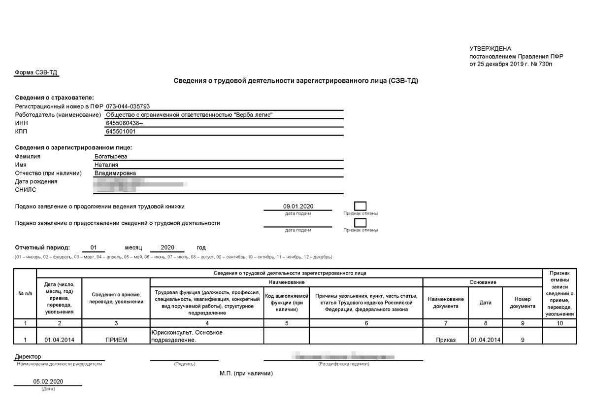 Заполненная форма СЗВ-ТД на сотрудника, который вянваре подал заявление о сохранении бумажной трудовой книжки. Эту форму отправили до 17 февраля 2020года, пропустив выходные 15 и 16февраля. Дополнительно вотчете всего одна запись — последняя на1 января 2020года
