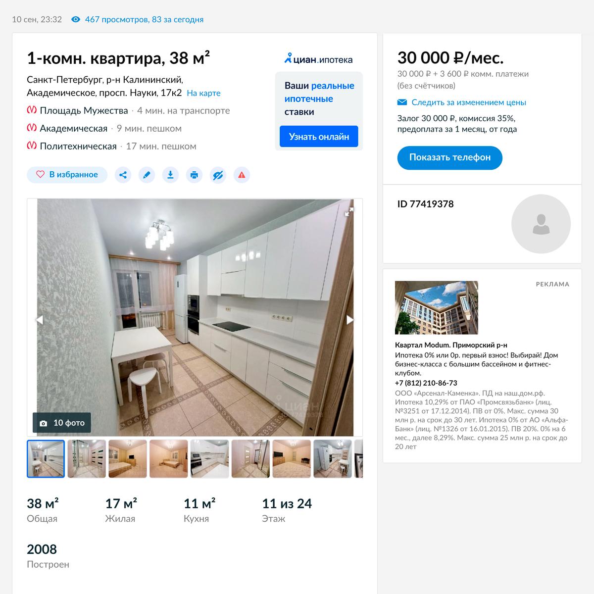 Однокомнатные в новых домах у метро стоят от 30 000<span class=ruble>Р</span>. Источник: «Циан»