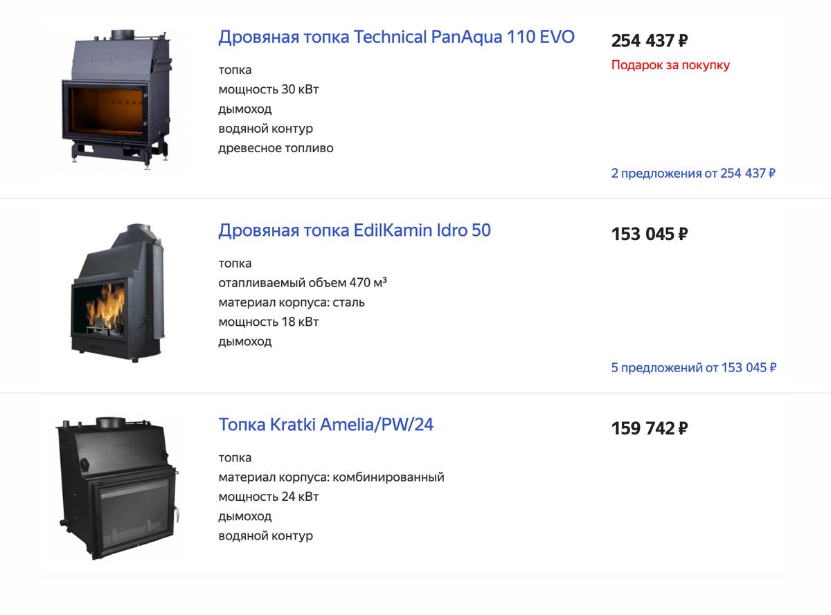 Топки с водяным контуром обходятся дороже аналогов безтеплообменника. Источник: «Яндекс-маркет»