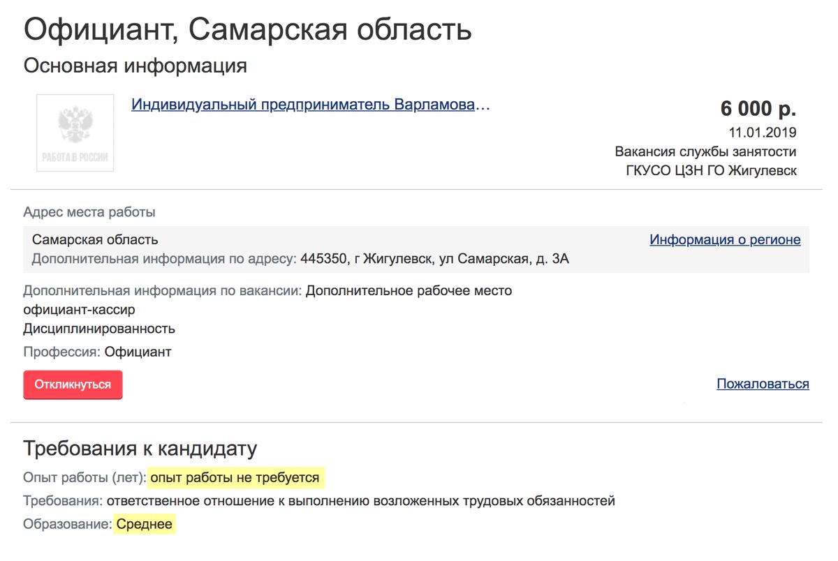 Официанту в Жигулевске предлагают 6 тысяч в месяц. Готовы брать без опыта и со средним образованием. Вакансия на сайте «Работа в России»