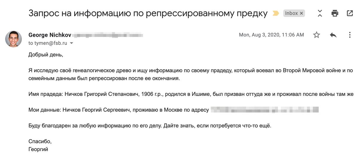 Запрос в архив ФСБ — такойже я отправлял и в МВД. Старайтесь указать как можно больше данных о предке